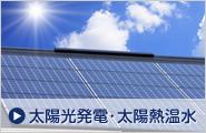 太陽光発電・太陽熱温水