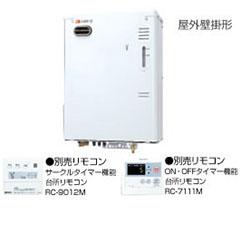石油温水暖房専用熱源機 屋外 OH-Gシリーズ