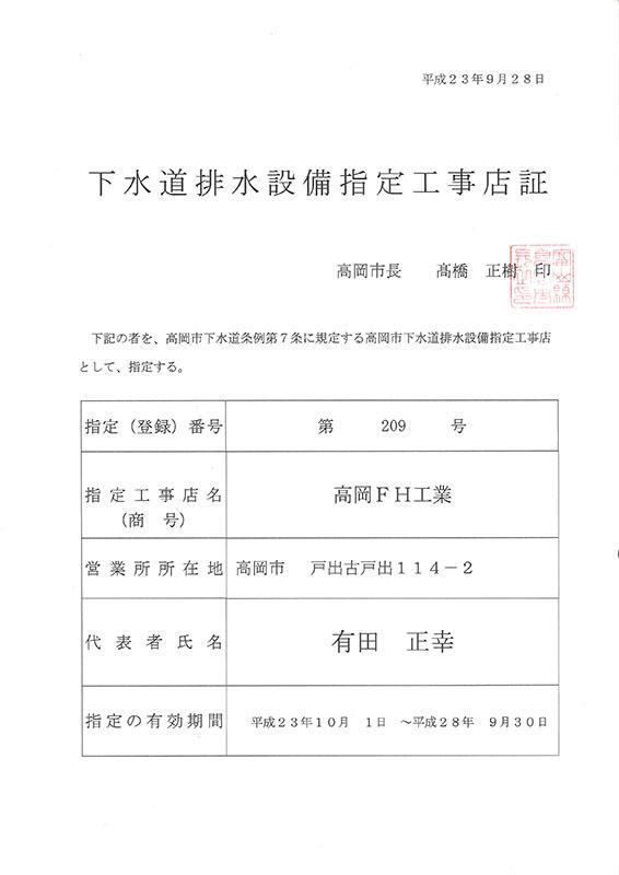 下水道排水設備指定工事店証